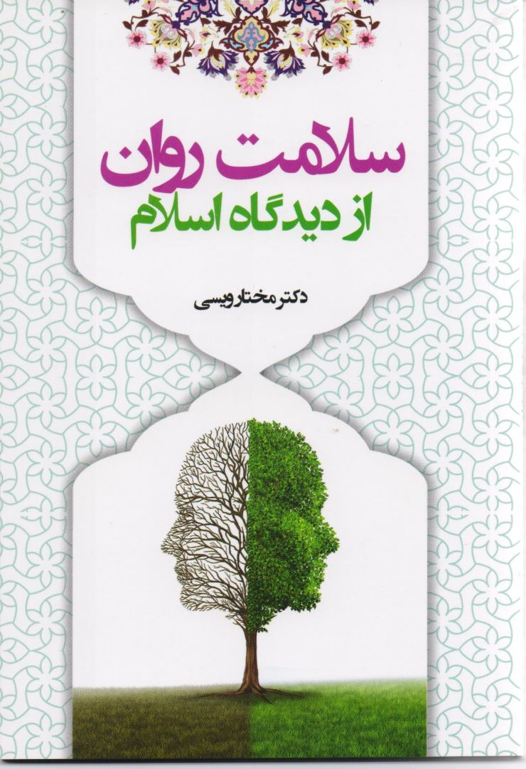 سلامت روان از دیدگاه اسلام