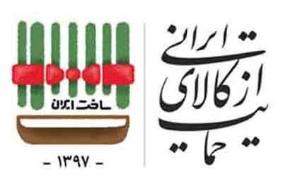 شعار سال 1397