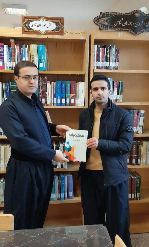 اهدای کتاب طارق خالدی نیا- کتابخانه وحدت پاوه - یوسف امینی نیا
