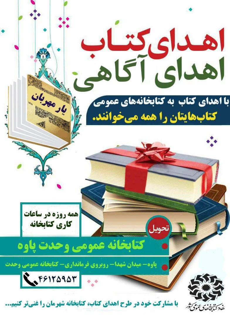 اهدای کتاب اهدای آگاهی